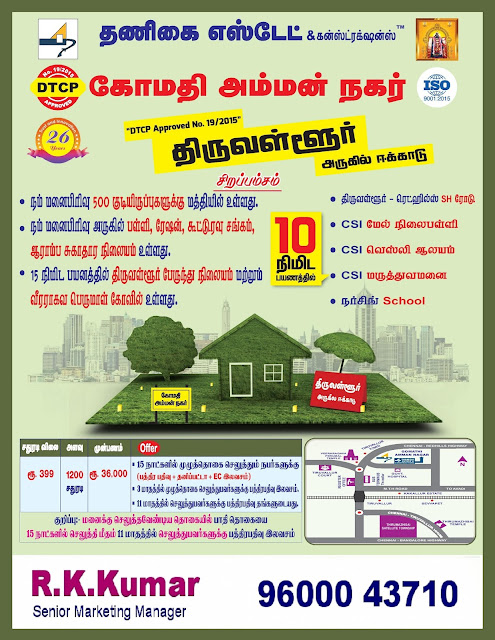 Plots in Thiruvallur - Ekkadu - Kalyanakuppam Village - DTCP Approved Plots