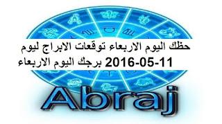 حظك اليوم الاربعاء توقعات الابراج ليوم 11-05-2016 برجك اليوم الاربعاء