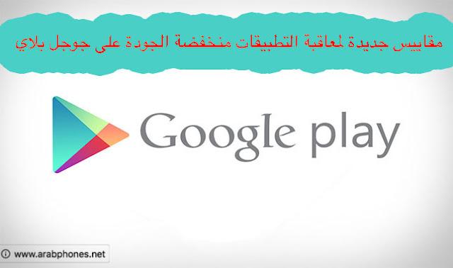 مقاييس جديدة لمعاقبة التطبيقات منخفضة الجودة على جوجل بلاي