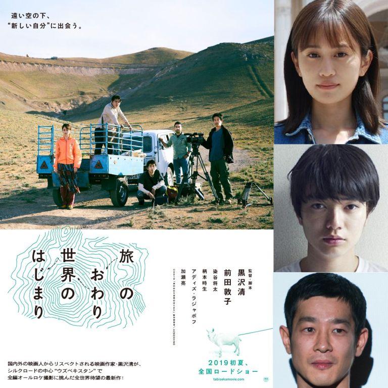 Film Jepang 2019 To The Ends of the Earth (Tabi no Owari, Sekai no Hajimari)