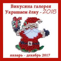 http://solnce-v-vode.blogspot.ru/2017/01/s-radugoj-v-dushe-vikusina-galereya-ukrashaem-elku-2018.html