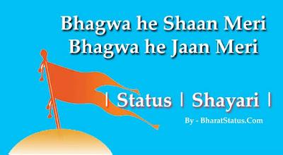 bhagwa raj 2021 hindi status or shayari