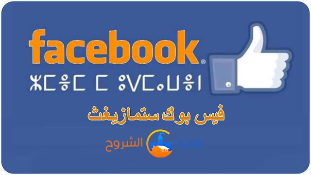 حصريا اللغة الأمازيغية معتمد في الفيس بوك