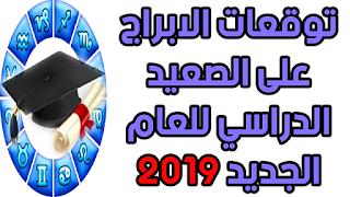 توقعات الابراج على الصعيد الدراسي للعام الجديد 2019