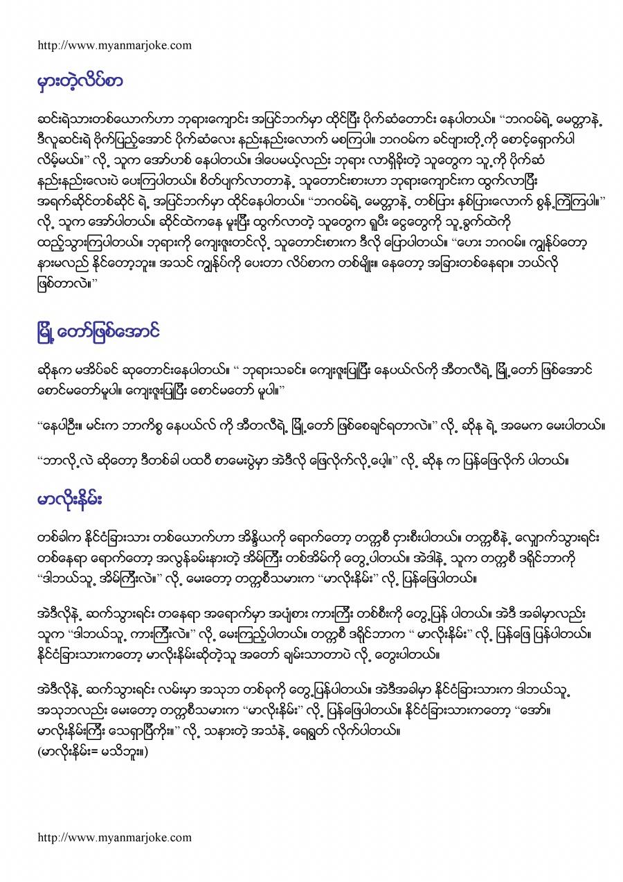 Wrong Adress, myanmar jokes
