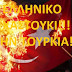 ΤΩΡΑ!!!ΔΥΝΑΤΟ ΕΛΛΗΝΙΚΟ ΧΑΣΤΟΥΚΙ ΣΤΗΝ ΤΟΥΡΚΙΑ!!!
