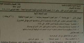تحميل ورقة امتحان الكمبيوتر محافظة الدقهلية للصف الثالث الاعدادى 2017 الترم الاول