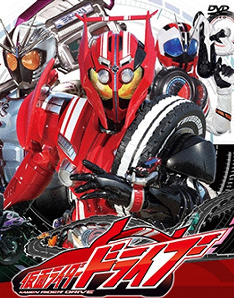 Lagoric Hobby Toys: Gratis Kamen Rider Drive TV Series Complete