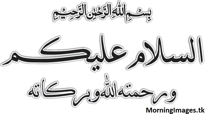 Urdu Aslam-o-alikum Sms