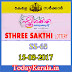 Sthree Sakthi Lottery SS-68 Results 15-8-2017