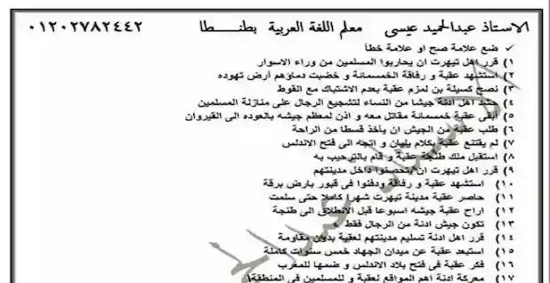 قصه عقبه بن نافع للصف الاول الاعدادى سؤال وجواب الترم الثانى 2019
