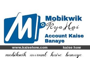Mobikwik Kya Hai  Mobikwik Par Account Kaise Banaye