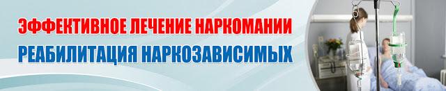 Реклама Наркологической Клиники, Реклама нарколога и центра помощи зависимым а так же маркетинг частной клиники в Украине и заграницей