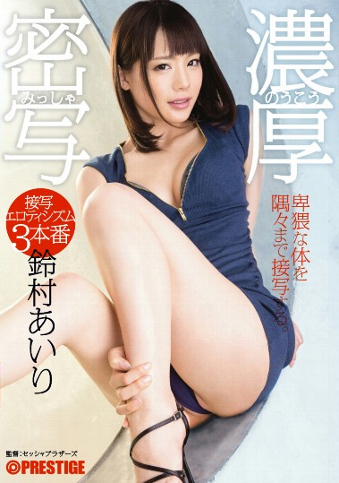 [FHD] Thick Mitsuutsushi Close-up Eroticism 3 Production Airi Suzumura