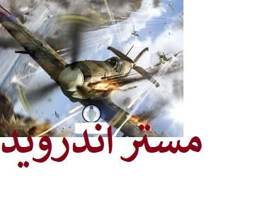 تحميل لعبة طائرات حربية Falco Sky 3 للاندرويد وللكمبيوتر والايفون 2020 مجانا