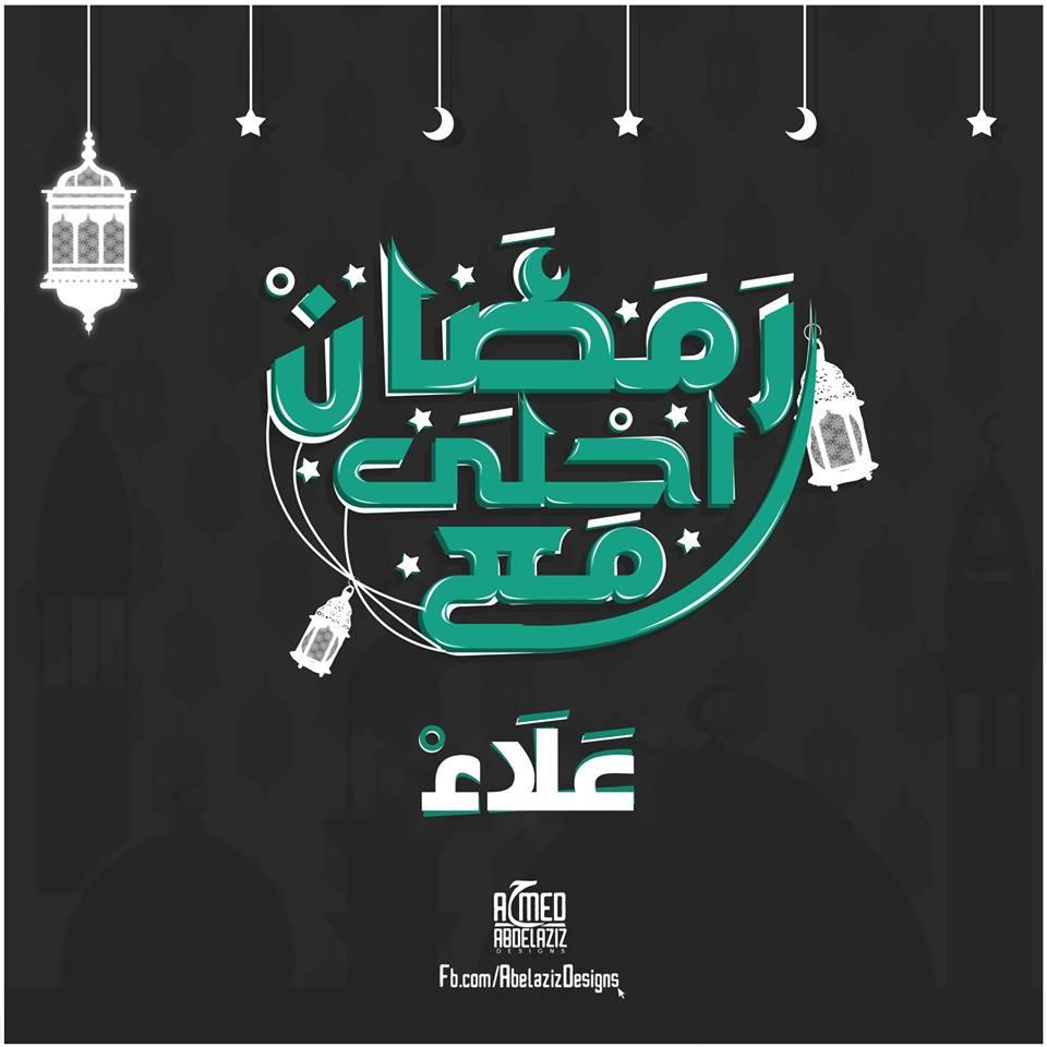 رمضان احلي مع علاء