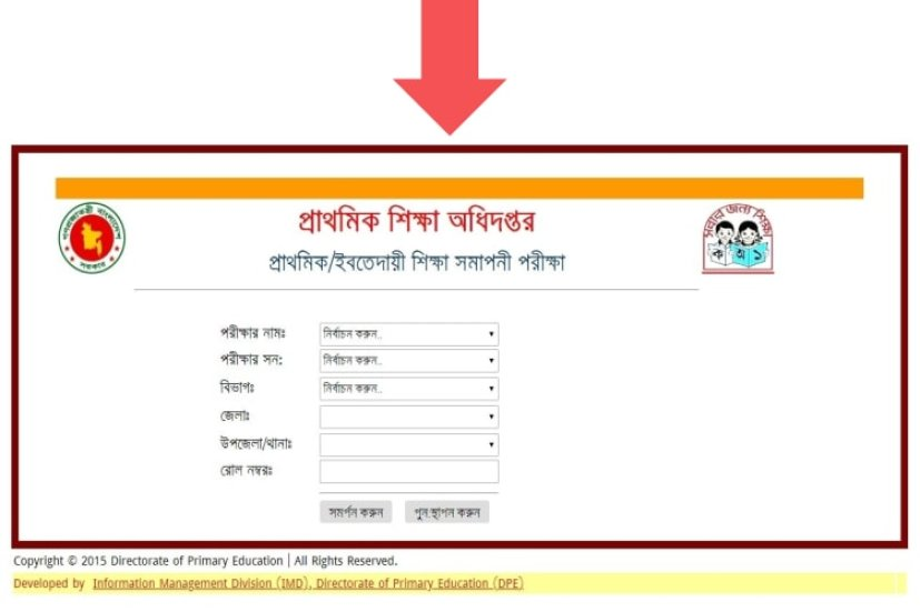 Education Board Results Bangladesh: PSC Result 2018 Mark Sheet