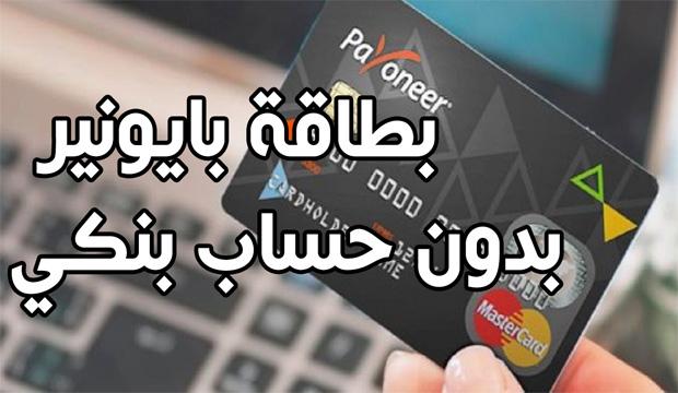 كيفية التسجيل و الحصول على بطاقة بايونير ماستر كارد مجانا بدون الحاجة لحساب بنكي 2018
