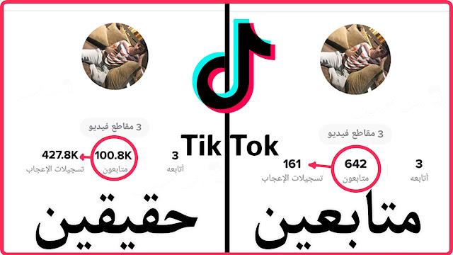 زيادة متابعين ومشاهدات تيك توك Tik Tok بالالاف + طريقة الربح من التيك توك