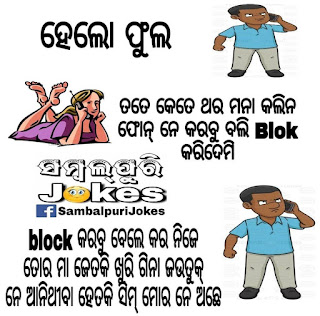 sambalpuri jokes images