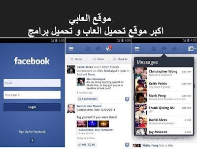 تحميل برنامج فيسبوك للموبايل سامسونج اندرويد مجانا