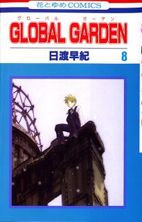 グローバル ガーデン 第01-08巻