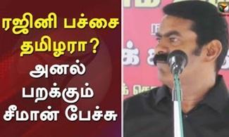 Seeman Latest Speech | Rajinikanth | Tamil Language