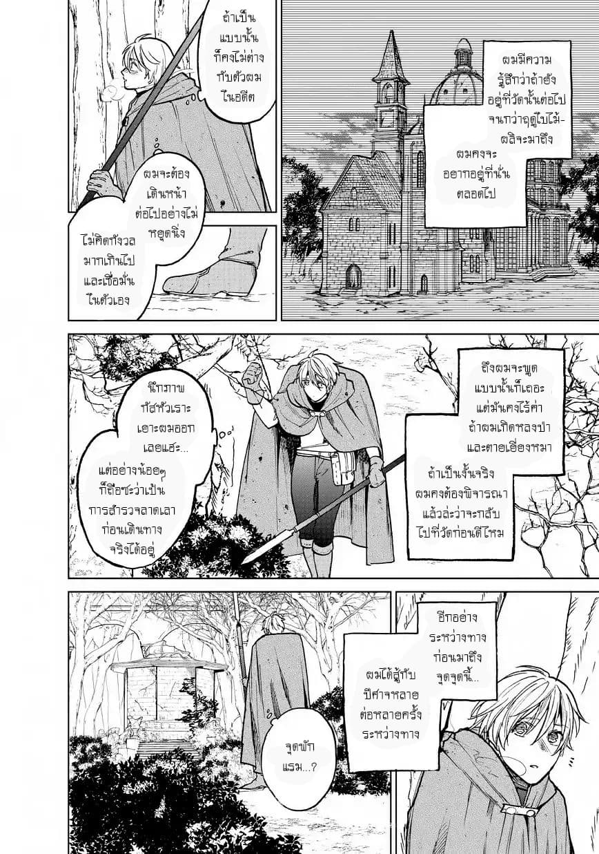อ่านการ์ตูน Saihate no Paladin ตอนที่ 15 หน้าที่ 2