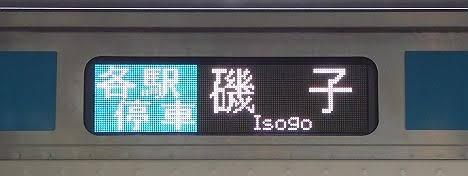 京浜東北線 各駅停車 磯子行き E233系