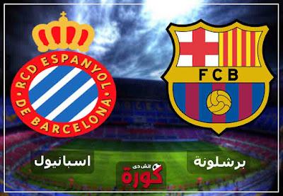 لايف مشاهدة مباراة برشلونة وإسبانيول اليوم مباشر