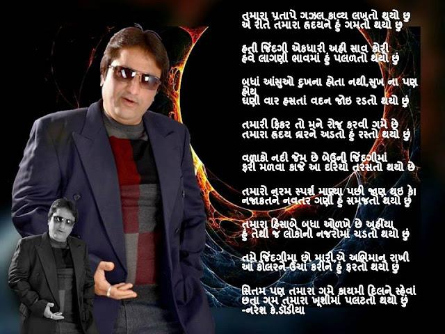 Tamara Pratape Gazal Kavya Lakhto Thayo Chu Gujarati Gazal By Naresh K. Dodia