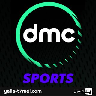 قناة dmc sports بث مباشر
