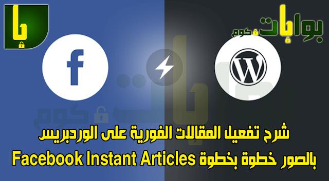 شرح تفعيل المقالات الفورية على الوردبريس بالصور خطوة بخطوة Facebook Instant Articles