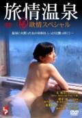 Film Love Journey Hot Spring (2013) Full Movie