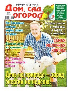 Читать онлайн журнал Круглый год: дом сад огород (№9 2018) или скачать журнал бесплатно