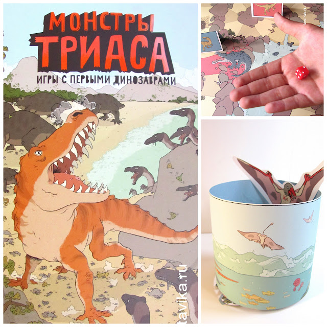 """книжка о динозаврах для детей """"Монстры триаса"""""""