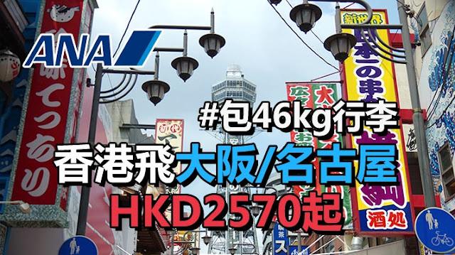 明年3月底前出發!ANA 全日空 香港飛 大阪、名古屋 來回機票 $2,570起,包46kg行李!