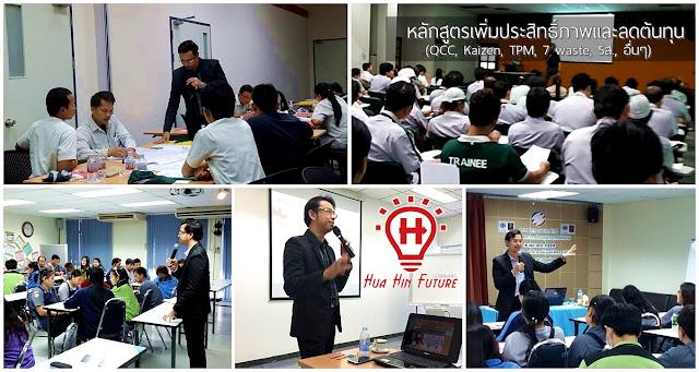 อบรมพนักงาหัวหิน In house training (PCDA,PokaYoke,Kaizen,TQM,TPM,QCC)