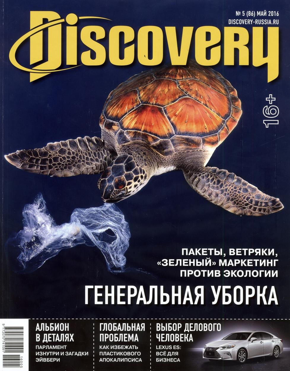 журнал дискавери №7(31) июль 2011