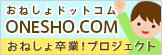 http://onesho.com/patient/
