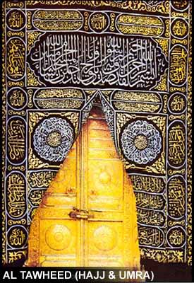 Kaaba Wallpaper Hd رَبَّنَا لاَ تُزِغْ قُلُوبَنَا بَعْدَ إِذْ هَدَيْتَنَا