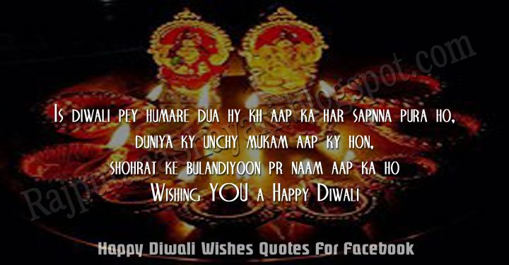 50 best happy diwali 2018 wishes quotes for facebook rajputana shayari happy diwali wishes quotes diwali quotes for whatsapp diwali quotes for facebook diwali m4hsunfo