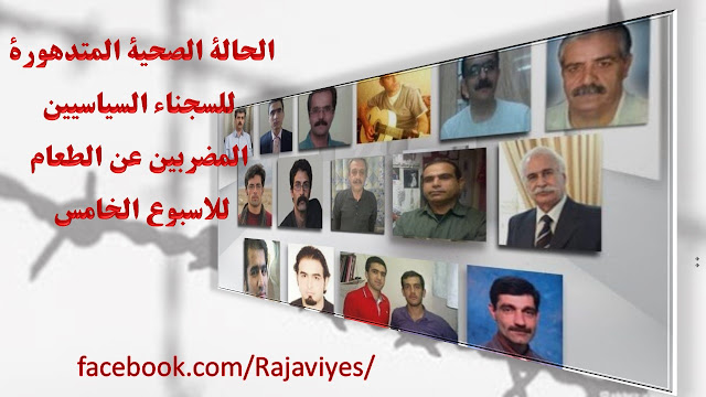الحالة الصحية المتدهورة للسجناء السياسيين المضربين عن الطعام للاسبوع الخامس