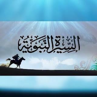 Sejarah Nabi Muhammad saw Dari Lahir Sampai Wafat Pdf