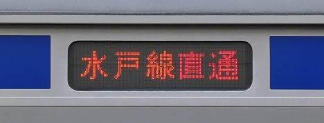 水戸線直通 E531系