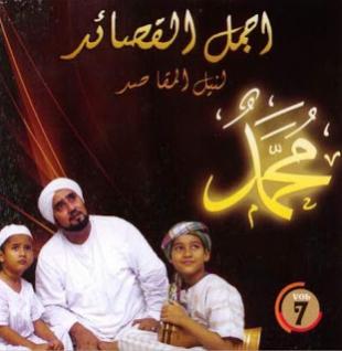 Cover Album Habib Syech Vol 7