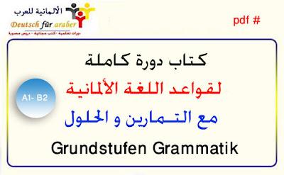 كتاب دورة قواعد اللغة الاالمانية كاملة مع التمارين و الحلول للمستوى Grundstufen A1-B2