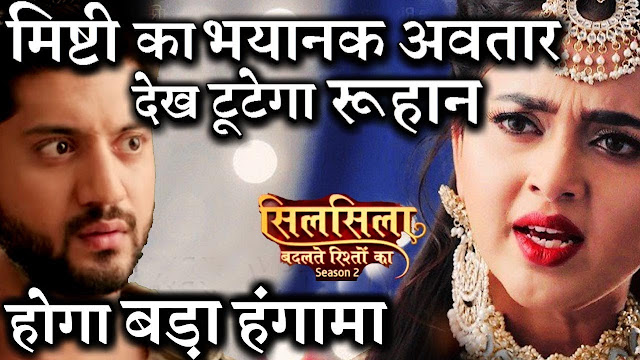 Unexpected Twist : Mishti shocked with Pari's love for Ruhaan in Silsila Badalte Rishton Ka 2