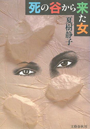 「死の谷から来た女」の表紙