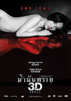 Nam Man Prai (2014) online y gratis